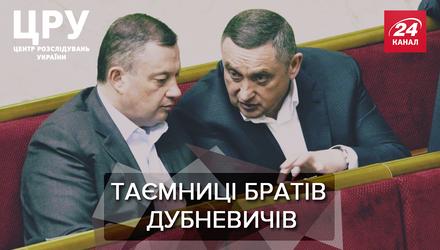 Пристрасті навколо скандальних ТЕЦ Дубневичів: нові деталі від журналістів