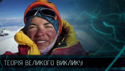 Українка, яка вперше підкорила сім найвищих вершин планети: неймовірні деталі