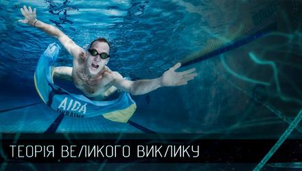 Українець, який затримав дихання на рекордну кількість хвилин: захопливі кадри