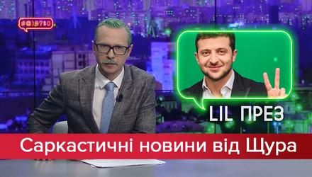 Саркастические новости от Щура: Зеленский стал президентом. Вакарчук создал первую аудио-партию