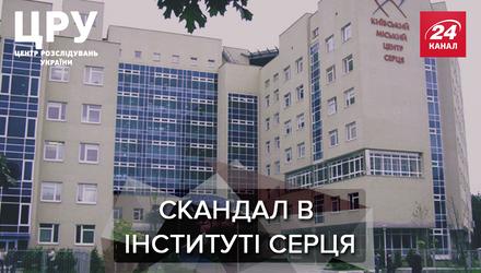 Чому безкоштовні операції в Інституті серця коштують десятки тисяч: скандальні історії