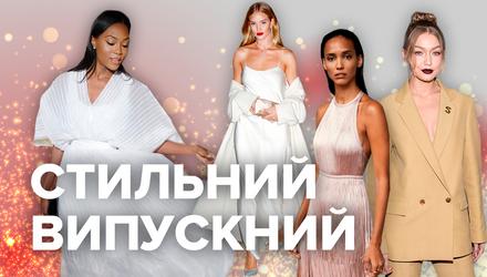 Плаття на випускний 2019: модні поради від українських стилістів