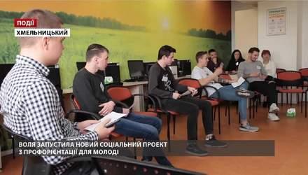 ВОЛЯ запустила новий соціальний проект з профорієнтації для молоді