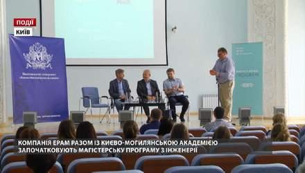 """Компанія ЕРАМ із """"Києво-Могилянською Академією"""" створюють магістерську програму з інженерії"""
