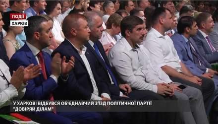 """У Харкові відбувся об'єднавчий з'їзд політичної партії """"Довіряй ділам"""""""
