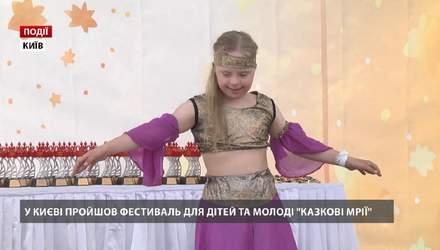 """У Києві відбувся фестиваль для дітей та молоді """"Казкові мрії"""""""