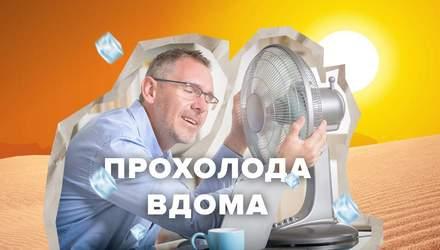 Как охладить квартиру без кондиционера: простые советы