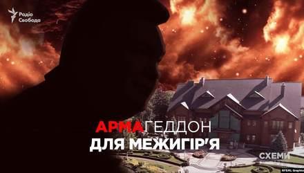 """Сможет ли """"Межигорье"""" вновь оказаться в руках президента-беглеца"""