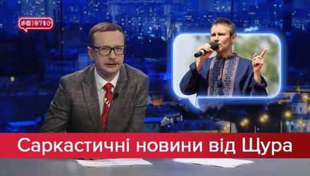 Саркастические новости от Щура: Вакарчук хочет захватить мир. Кино, от которого Франко бы плакал