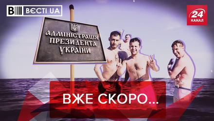 Вєсті. UA: Куди перенесуть Адміністрацію Зеленського. Ляшко думкою багатіє