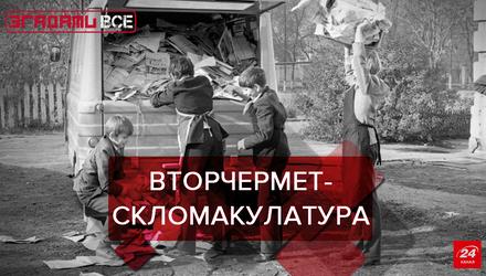 Згадати Все: Збір вторсировини по-радянськи