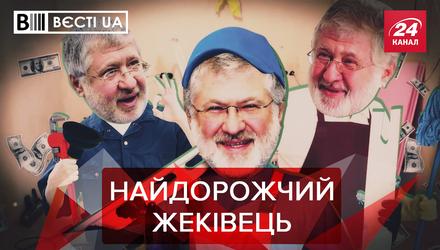 Вєсті. UA: Цікавий спосіб відновлення Донбасу Коломойським. Український Амстердам Саакашвілі