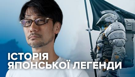 Хто такий Хідео Кодзіма: від самотнього хлопчика до генія ігрової індустрії
