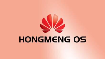 HongMeng OS от Huawei: новые детали о перспективной замене Android