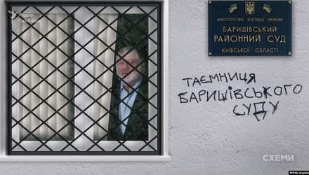 Слід Коломойського: що відбувається у Баришівському суді