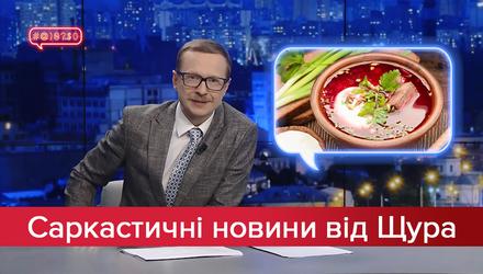 Саркастические новости от Щура: Россия хочет украсть наш борщ. Тищенко и Скичко идут в Раду