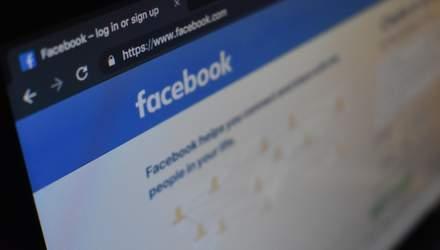 Почему не работает Facebook: у пользователей возникли проблемы с соцсетью