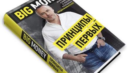 """Книга, яку """"розмели"""" українські читачі: як починали герої """"Big Money. Принципи перших"""""""