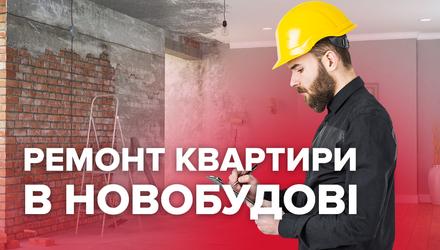 Квартира у новобудові: з чого починати ремонт