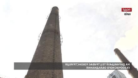 На Дарницькій ТЕЦ триває реконструкція газоочисного обладнання