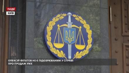 Олексій Філатов не є підозрюваним у справі про продаж УМХ