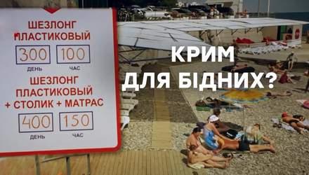 """Дорожче, ніж Єгипет: чим """"вражає"""" курортний сезон у Криму"""