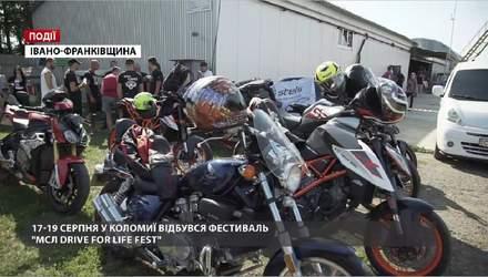 17-19 серпня у Коломиї відбувся фестиваль МСЛ DRIVE FOR LIFE FEST