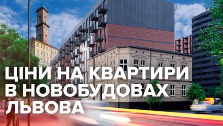 Ціни у новобудовах Львова: як змінились у серпні