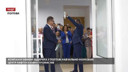 """Компанія Siemens відкрила у Полтаві навчально-науковий """"Центр нафтогазових промислів"""""""