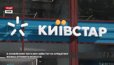 """В оновленому магазині """"Київстар"""" на Хрещатику можна отримати Mobile ID"""