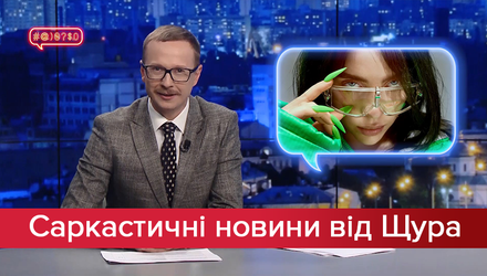 Саркастические новости от Щура: Общее между клипом Billie Eilish и Украиной. Медведчук и пленные