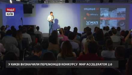 У Києві визначили переможців конкурсу MHP accelerator 2.0