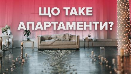 Що таке апартаменти: особливості, переваги, недоліки і чим відрізняються від квартири