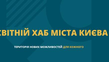 Освітній Хаб міста Києва: чим він корисний для українців