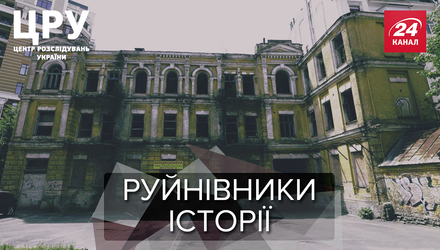 Руйнування історичних будівель у Києві: хто до цього причетний