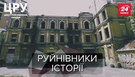 Разрушение исторических зданий в Киеве: кто к этому причастен