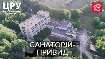 """Збитки – державі, а прибутки – у свої кишені: що коїться з санаторієм """"Феофанія"""""""