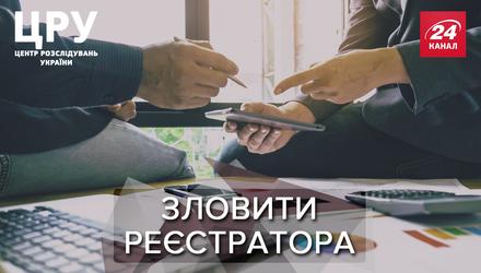 """Самая нахальная банда """"черных регистраторов"""" в Украине: кто они"""