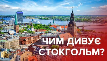 Фантастическая Скандинавия: как организовать путешествие мечты и на чем сэкономить