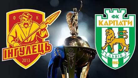 Інгулець – Карпати: онлайн-трансляція 1/16 фіналу Кубка України