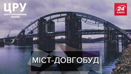 """Коли добудують """"міст на Троєщину"""" та хто витрачає виділені 6,5 мільярдів гривень"""