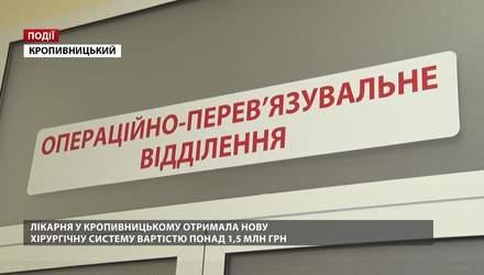 Больница в Кропивницком получила  хирургическую систему стоимостью более 1,5 миллиона гривен