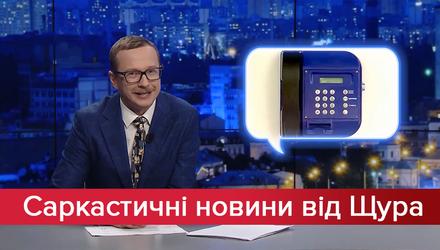 "Саркастические новости от Щура: В ""ДНР"" технологический прорыв. Порошенко едва не сбил камаз"