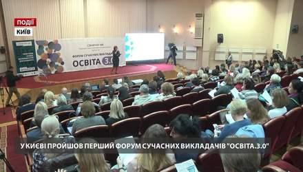"""У Києві пройшов перший Форум сучасних викладачів """"Освіта.3.0"""""""