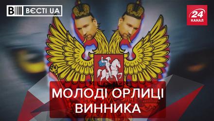Вєсті.UA: Винник знов потрапив у гучний скандал. Разумков втомився і йде