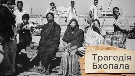 Трагедія Бхопала – страшна катастрофа в Індії, яка за лічені хвилини знищила все живе, 18+