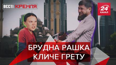 Вєсті Кремля: Грету Тумберг запросили на Росію. Заслання Навального