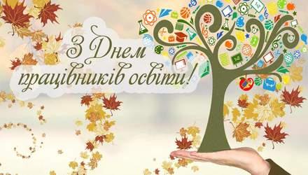 День учителя в Украине: праздничные картинки-поздравления