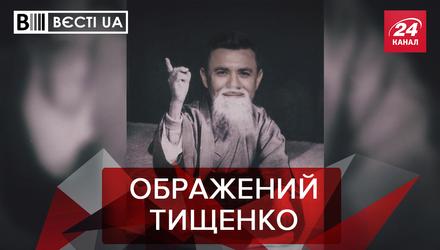 Вести.UA: Красноречие Тищенко с журналистами. Украинцы разъярены на Зеленского