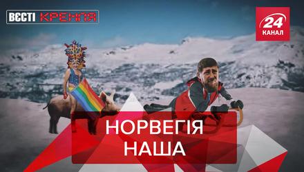 Вєсті Кремля: Кадиров любить розслабитися у снігу. Фотограф Путіна